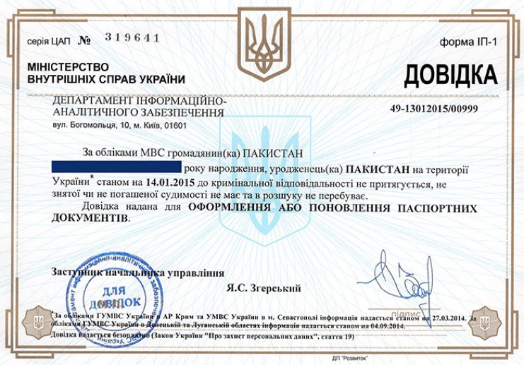 Good Conduct Certificate – ВАШ ЦЕНТР